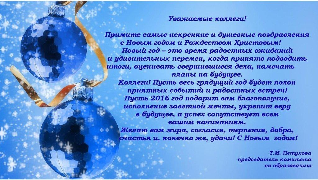 Поздравление председателя на новый год